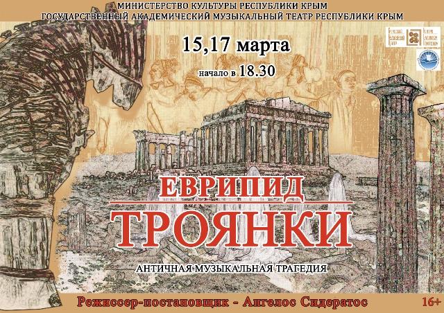 В Крыму состоялась премьера пьесы «Троянки»