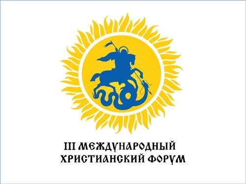 С 28 по 30 августа 2017 года в Москве пройдёт III Международный христианский форум
