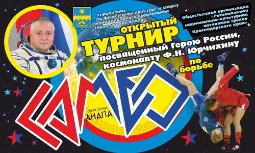 Турнир по самбо, посвященный космонавту Федору Юрчихину, пройдет в Анапе