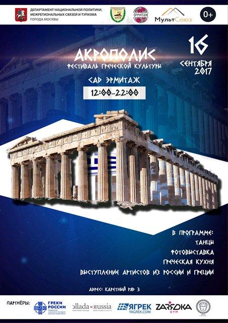 Третий фестиваль греческой культуры «Акрополис» пройдет 16 сентября в Москве в саду «Эрмитаж»