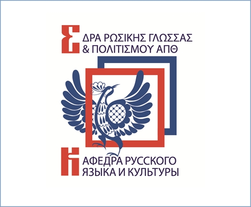 Opening the department of Russian language and culture at the Aristotle University