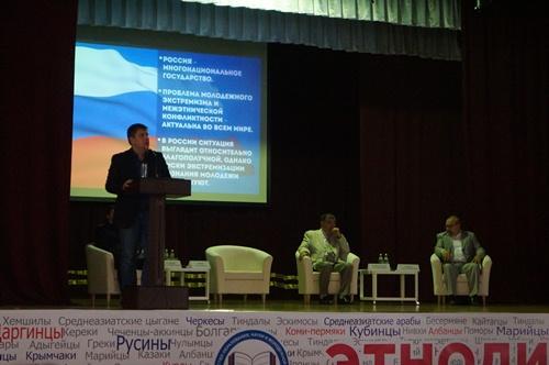 """Молодежный межнациональный форум """"Этнодиалог"""" впервые прошел в Краснодаре"""