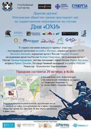 Московское общество греков проводит 29 октября концерт-реквием, посвященный Дню «Охи»