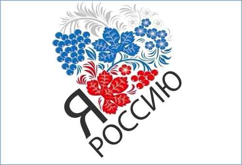 """Прими участие во флешмобе """"Я люблю Россию"""""""