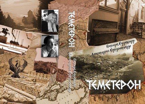"Анонс: Презентация книги ""Теметерон"" состоится в Салониках"