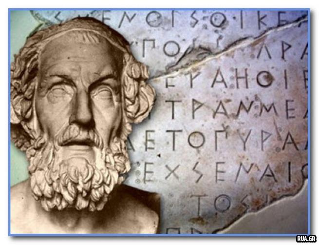 9 февраля – Международный день греческого языка