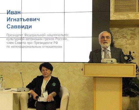 Иван Саввиди принял участие в конференции «Народная дипломатия. Партнерство общественных организаций»