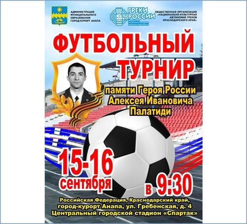 В Анапе проведут футбольный турнир памяти Героя России А.И.Палатиди
