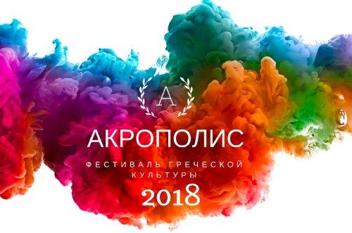 «Акрополис»: фестиваль, который зажигает сердца