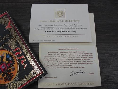 Владимир Путин поздравил Ивана Саввиди с Днем народного единства