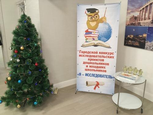 Конкурс исследовательских проектов «Я — исследователь» прошел в Греческом культурном Центре Геленджика