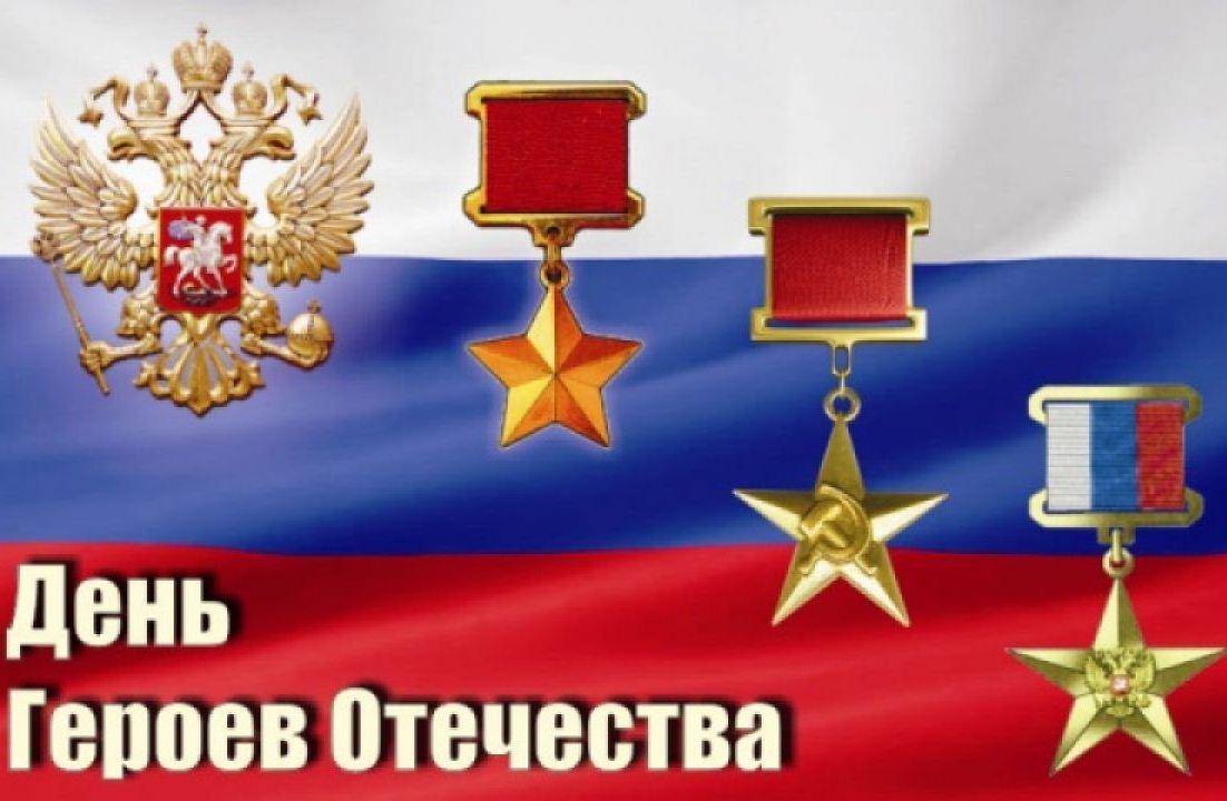 Памяти героических защитников Отечества