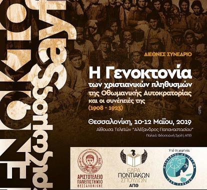 Приглашаем на Международную конференцию!