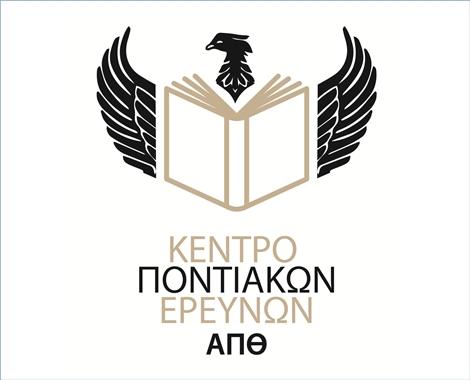 Στο Αριστοτέλειο Πανεπιστήμιο Θεσσαλονίκης  εγκαινιάζεται Κέντρο Ποντιακών Ερευνών