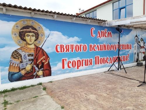 Греки Витязево отметили День памяти своего небесного покровителя - Святого Георгия Победоносца