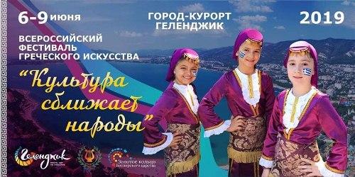На три июньских дня Геленджик стал культурной столицей греческого зарубежья