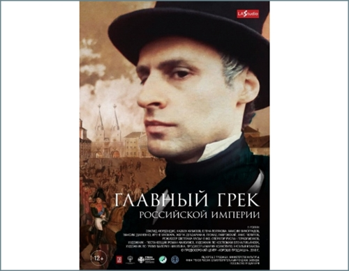 Special screening «The Great Greek of the Russian Empire»