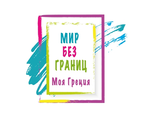Завершается конкурс детских рисунков «Мир без границ. Моя Греция»