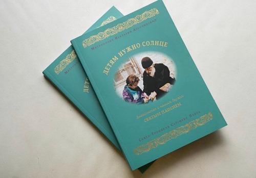 Книга о Святом Паисие - победитель конкурса изданий «Просвещение через книгу»