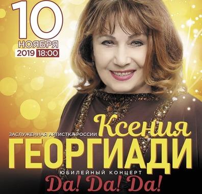 Юбилейный концерт певческого гласа греков России Ксении Георгиади