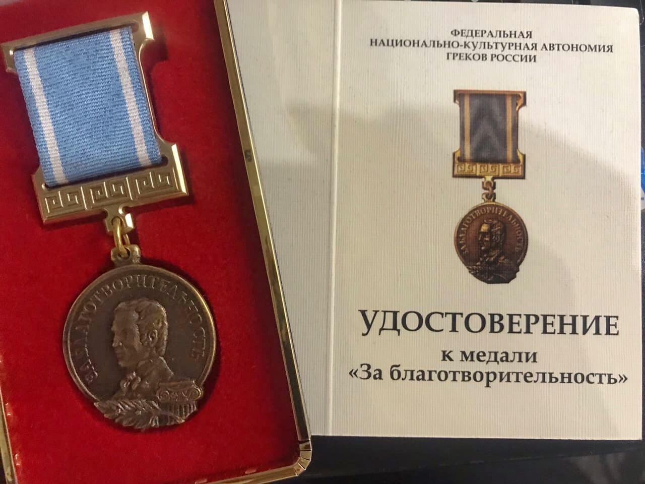 Внимание: Памятная медаль «За благотворительность» им. Дмитрия Бенардаки