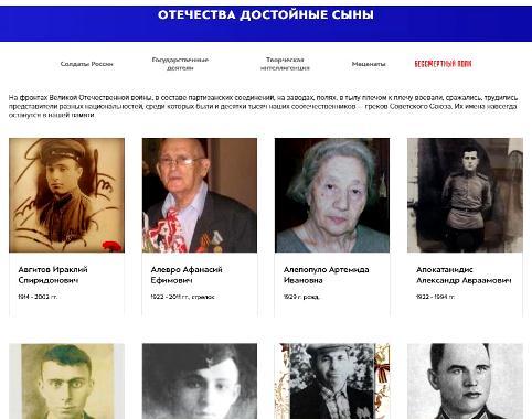 «Бессмертный полк» греков-героев Великой Отечественной войны
