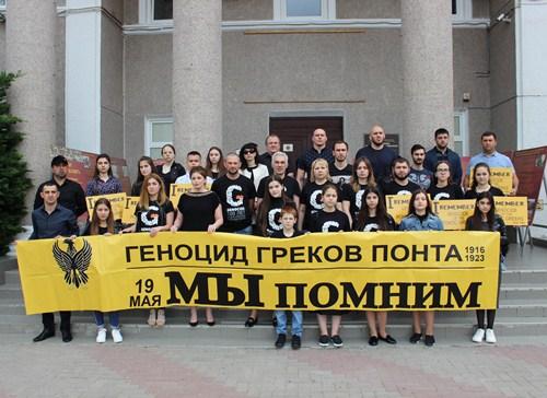 19 мая - День памяти жертв геноцида греков Понта