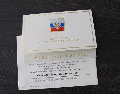 Владимир Путин поздравил Ивана Саввиди с Днём России
