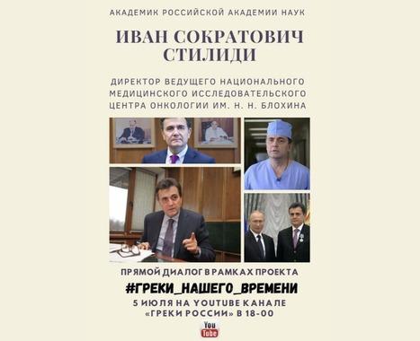 Иван Сократович Стилиди: «Легко не достается ничего»