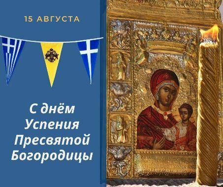 С праздником Успения Пресвятой Богородицы – «Летней Пасхой»