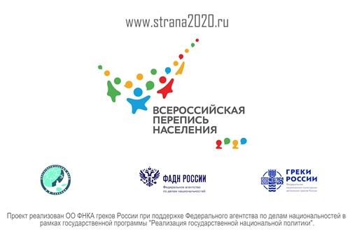 Всероссийская перепись населения 2021: важен каждый голос!
