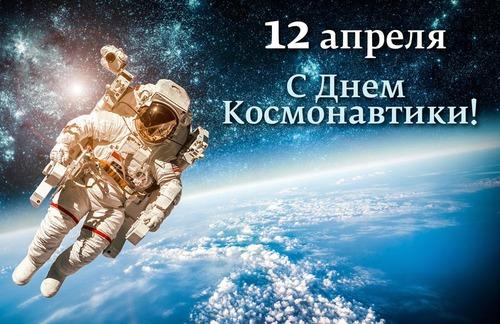 К 60-летию полета первого человека в космос: греческие мотивы в истории космонавтики