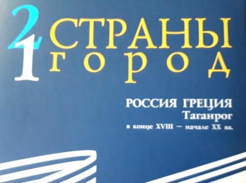 Книга о «греческой» судьбе Таганрога вышла в свет на двух языках