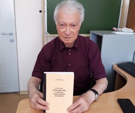Русско-Понтийский словарь обиходной лексики вышел в свет в Пятигорске
