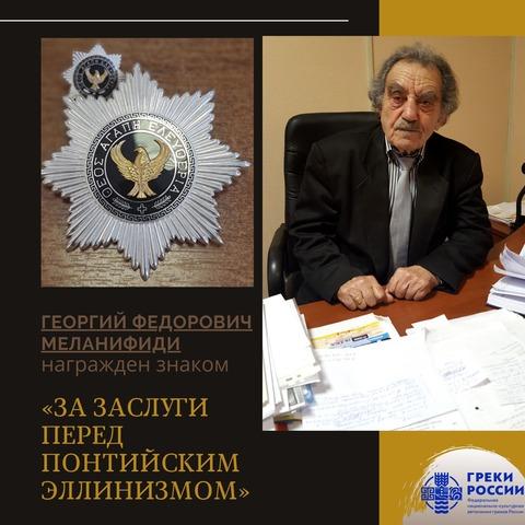 Георгий Фёдорович Меланифиди награждён знаком «ЗА ЗАСЛУГИ ПЕРЕД ПОНТИЙСКИМ ЭЛЛИНИЗМОМ»