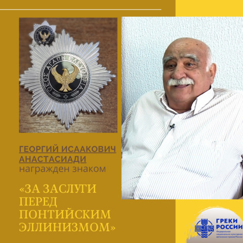 Георгий Исаакович Анастасиади награждён знаком «ЗА ЗАСЛУГИ ПЕРЕД ПОНТИЙСКИМ ЭЛЛИНИЗМОМ»