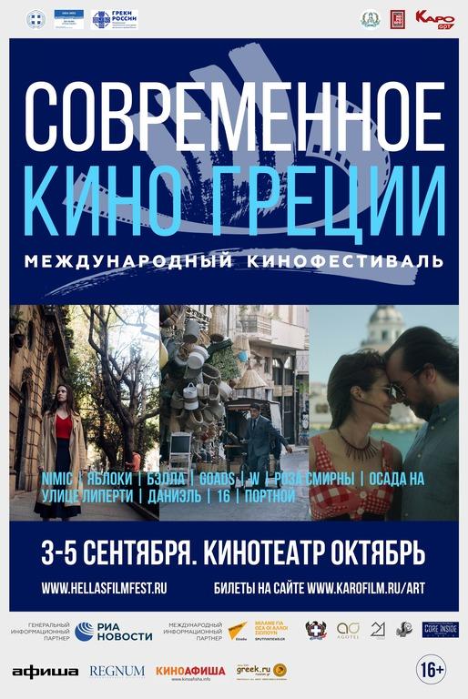 В Москве пройдет II Международный фестиваль «Современное кино Греции»