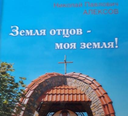 Исповедь души Николая Алексова