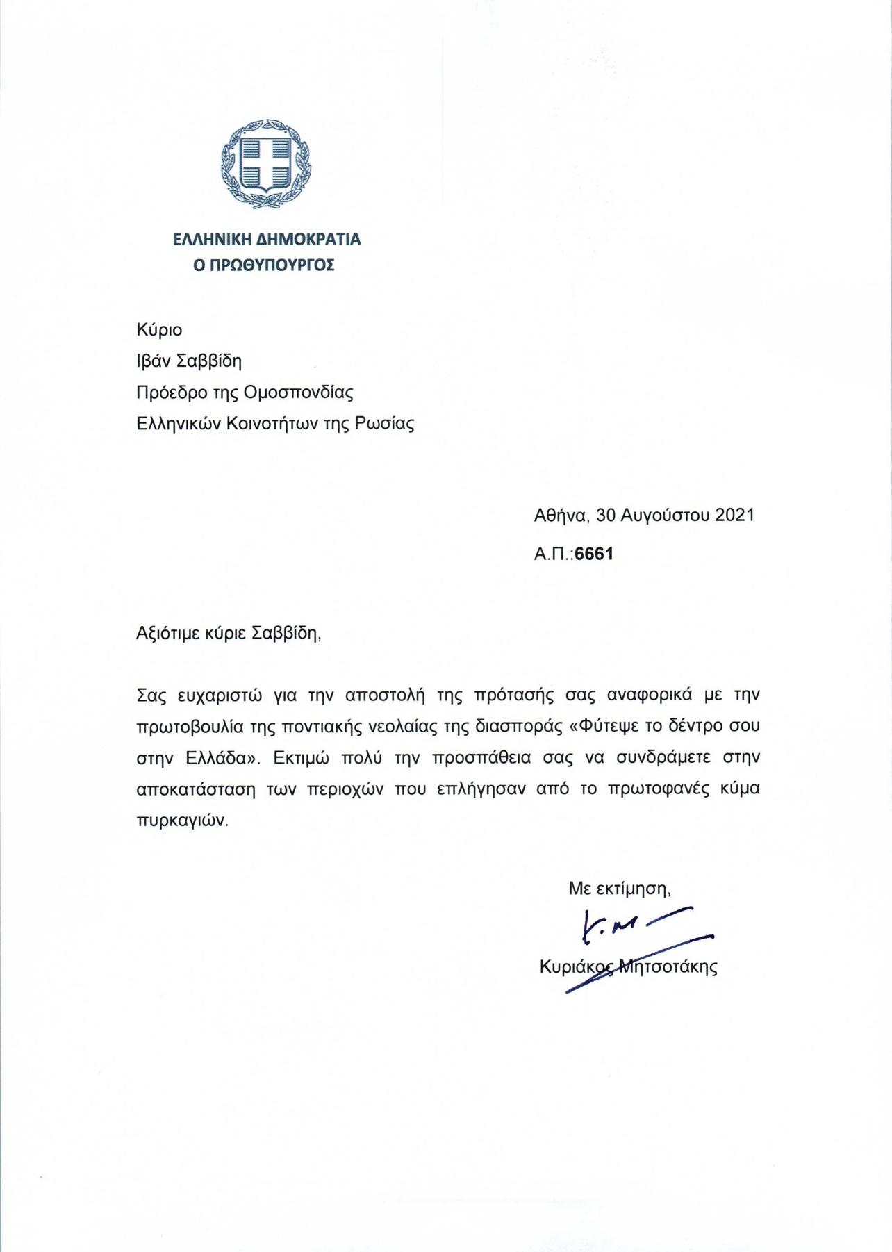 Кириакос Мицотакис поблагодарил Ивана Саввиди за инициативу