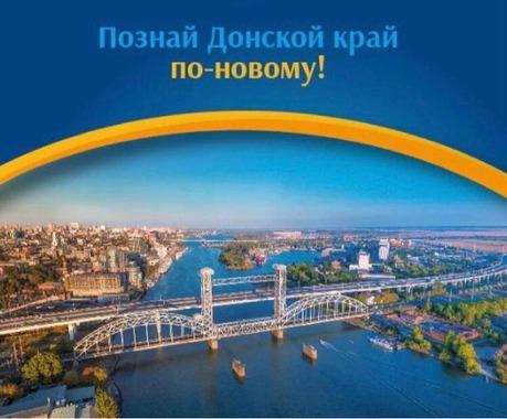 Греки Ростова - победители конкурса Правительства Ростовской области