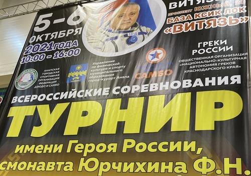 В Анапе состоялся турнир по самбо имени космонавта Фёдора Юрчихина