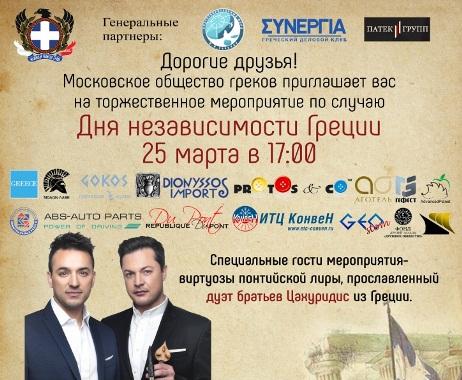 Московское общество греков приглашает на торжественное мероприятие по случаю Дня Независимости Греции