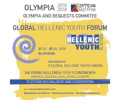 Греческая молодежь России  принимает участие во Всемирном Форуме греческой молодежи «Hellenic Youth in Action» в Афинах