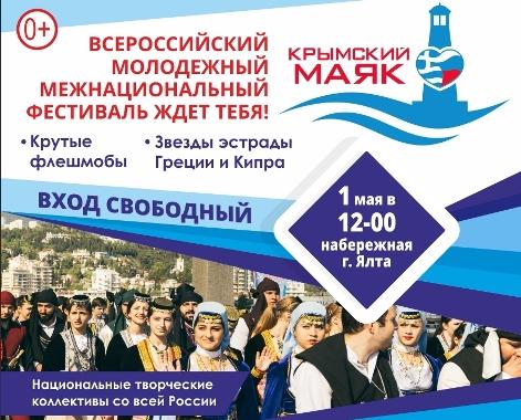 Второй Всероссийский межнациональный молодежный фестиваль  «Крымский Маяк 2.0» пройдет на берегах Тавриды с 29 апреля по 2 мая