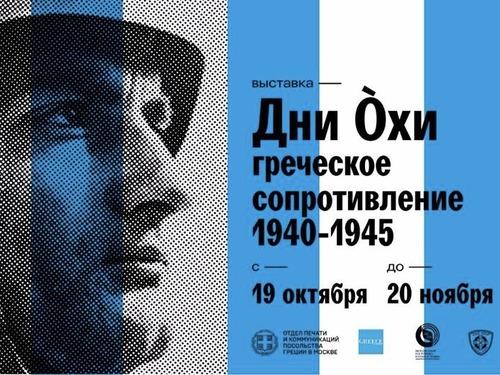 Неопубликованные исторические фотоматериалы на выставке «День Охи. Греческое Сопротивление. 1940-1945» в Музее Москвы