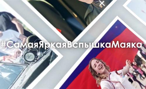 #СамаяЯркаяВспышкаМаяка. Прими участие в эстафете!