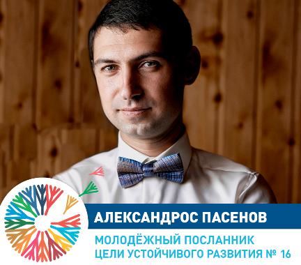 Представитель греческой диаспоры России Александрос Пасенов был утвержден на должность Молодежного посланника ЦУР «Мир, правосудие и эффективные институты»