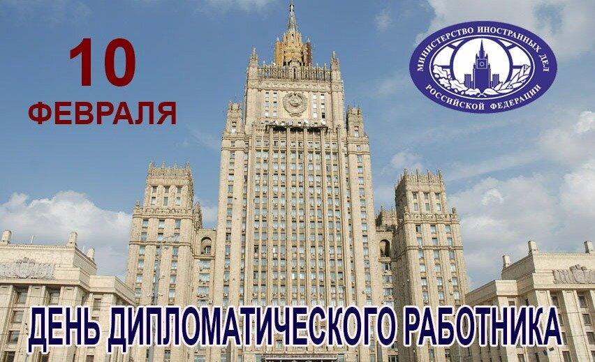 10 февраля – День дипломатического работника Российской Федерации