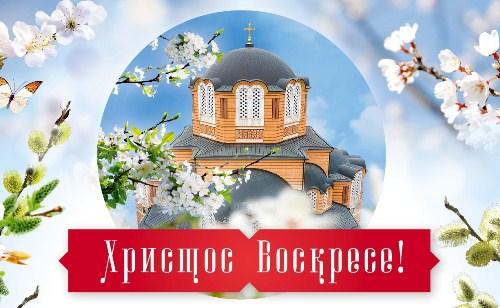 Иван Саввиди: «Во всех храмах звенят пасхальные колокола, и звон этот наполняет наши души христианской радостью, надеждой и всеобъемлющей любовью к Господу и миру»