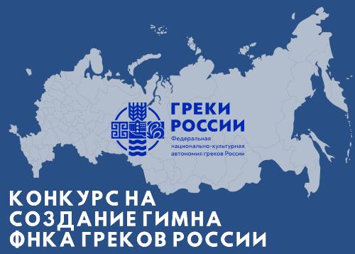 ФНКА греков России объявляет Конкурс на создание гимна организации!